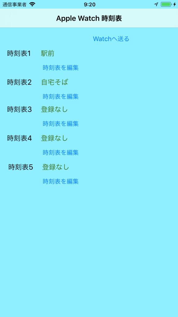iPhone側のスクリーンコピー1
